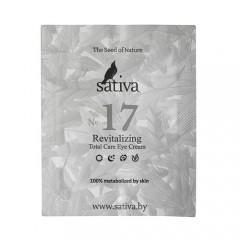 """Крем для кожи вокруг глаз """"Комплексный №17"""", пробник Sativa"""