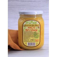 Топленое масло 560 гр Белорусский дом масла